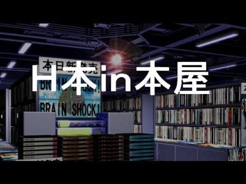 実況?】亀山昇君の奮闘記 3【H...