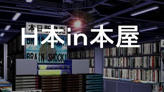【実況?】亀山昇君の奮闘記 3【H本in本屋】