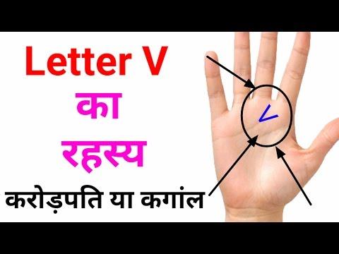 हस्तरेखा हृदयरेखा पर बनने वाले Letter V का रहस्य ! Hand reading for heart line ! Hastrekha