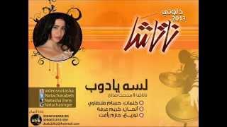 ناتاشا \u0026 مدحت صالح -  لسه يادوب / Natasha \u0026 medhat saleh - lesa Y doob
