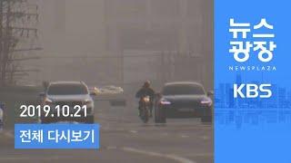 [다시보기] 오늘 미세먼지 예비저감조치…공공차량 2부제 -  2019년 10월 21일(월) KBS 뉴스광장