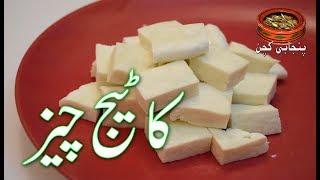 Homemade Cottage Cheese گھر پر بنی ہوئی کاٹیج چیز Easy to make Cottage Cheese (Punjabi Kitchen)