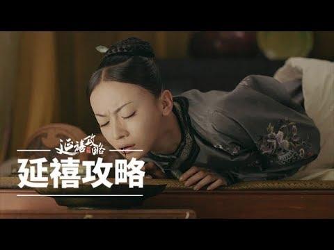 【延禧攻略】Story of Yanxi Palace精彩預告——宫中梦短戏外情长 群星演绎后宫众生相【歡迎訂閱】