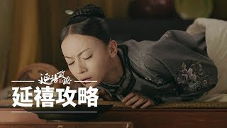 【延禧攻略】Story of Yanxi Palace精彩預告——宫中梦短戏外情长 群星演绎后宫众生相【歡迎訂閱】