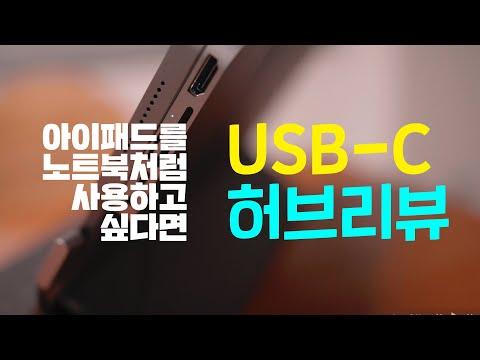 아이패드를 노트북처럼 사용하고 싶다면 필요한 USB-C 허브 : BASEUS USB C 타입 젠더