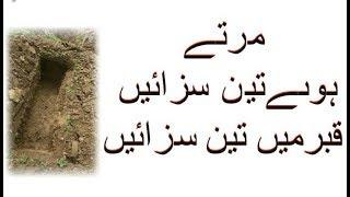Qabar Ka Manzar | Merty Hoy 3 Sazain Aor Qabar Main 3 Sazain