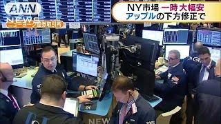 NY株式市場 一時600ドル超の大幅安(19/01/04)