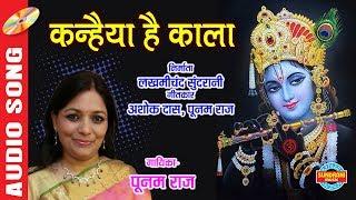 कन्हैया है काला - Kanhaiya Hai Kala | Singer - Poonam Raj | Lord Krishna