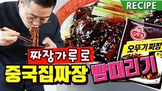 짜장가루로 중국집 짜장면 뺨때리기. 정말 맛있는 짜장면 레시피. 맛상무. 炸酱面.