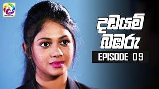 "Dadayam babaru Episode 09  || "" දඩයම් බඹරු "" | සතියේ දිනවල රාත්රී 9.30 ට . . . Thumbnail"