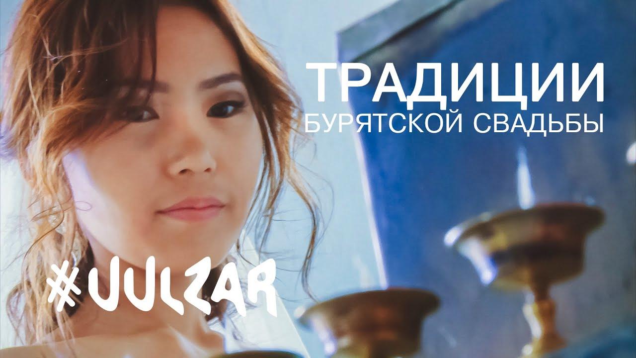 Поздравление на свадьбу на бурятском языке с переводом фото 811