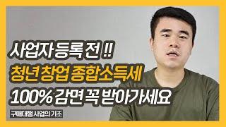 청년 창업 종합소득세 감면 혜택 파해지기 feat.비상…