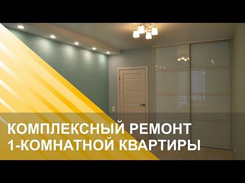 Комплексный ремонт однокомнатной квартиры ЖК Вертикаль г. Волгоград. эконом ремонт квартир