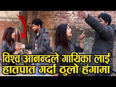विश्व आनन्दले जोशमा होश गुमाएर... मा च्याप समाउदा बबाल    Biswa Ananda Pokharel And Sirjana Karki