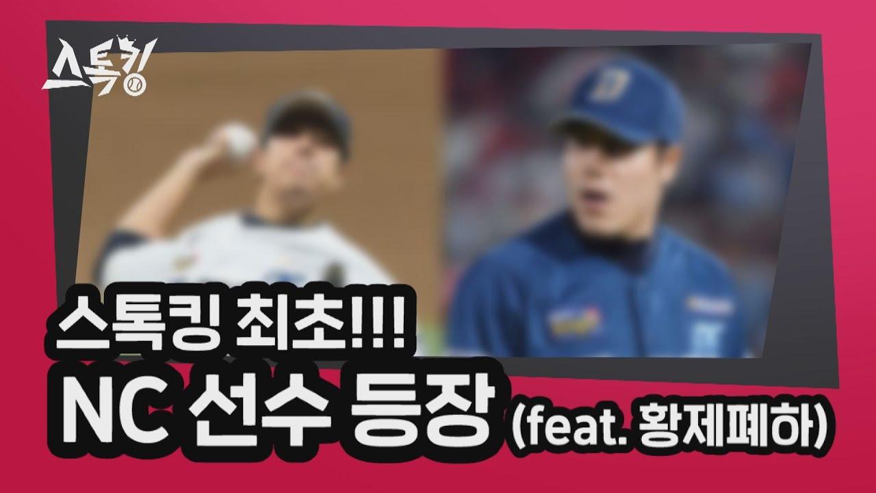 스톡킹 최초 NC다이노스 선수 등장!!! (feat.황제폐하)   스톡킹 EP.30-1