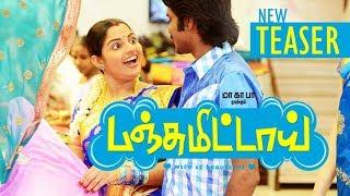 Panju Mittai - Official Teaser 2 | D. Imman | Ma Ka Pa Anand