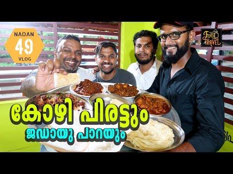 Vazhiyorakkada Nadan Kozhi & Jadayu Para   Jatayu Earth Center - Malayalam Video