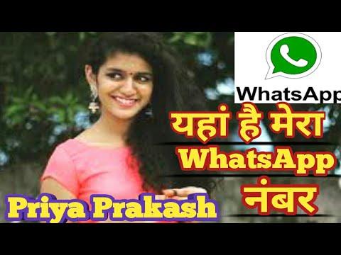 Priya Prakash Ka Whatshap Number बॉलीवुड की स्टार प्रिया प्रकाश का WhatsApp नंबर