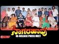 Nagarahaavu New Kannada Movie 2018 | Press Meet   | Dr Vishnuvardhana | Nagarahavu 2018