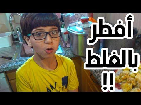 روتين أول يوم في رمضان مع المقاديد - عصومي ووليد - Assomi & Waleed