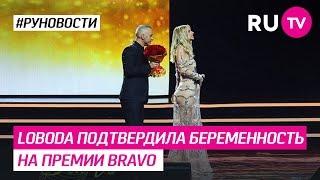LOBODA подтвердила беременность на премии Bravo!