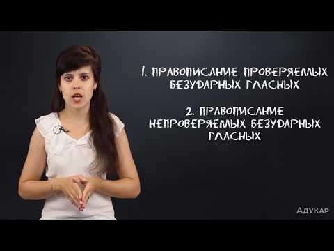Правописание гласных в корне слова| Русский язык ЦТ, ЕГЭ