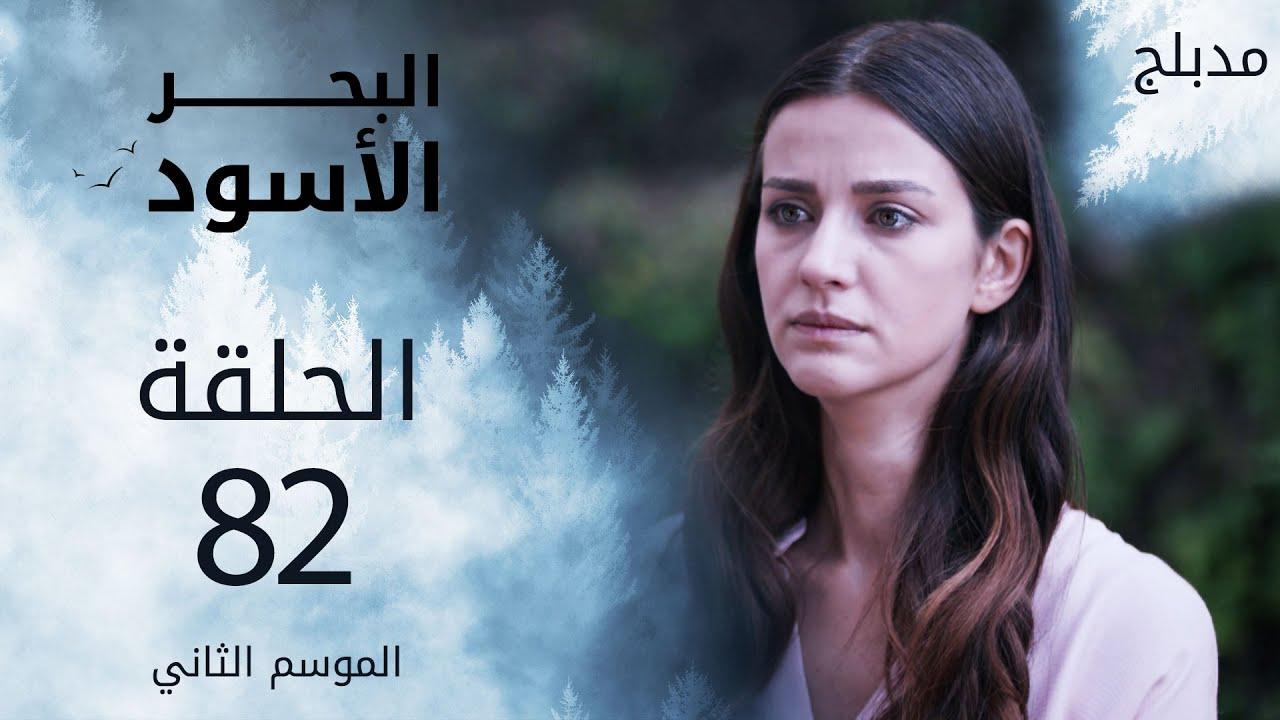 Download مسلسل البحر الأسود - الحلقة 82 | مدبلج
