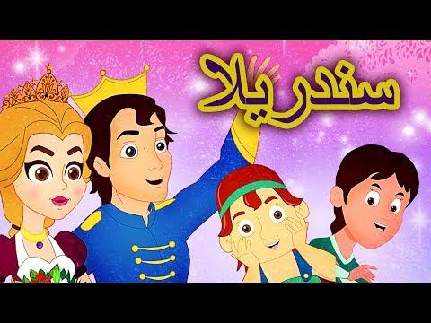 سندريلا - قصص اطفال - كرتون اطفال - قصص العربيه - قصص اطفال قبل النوم - حكايات اطفال | Cinderella