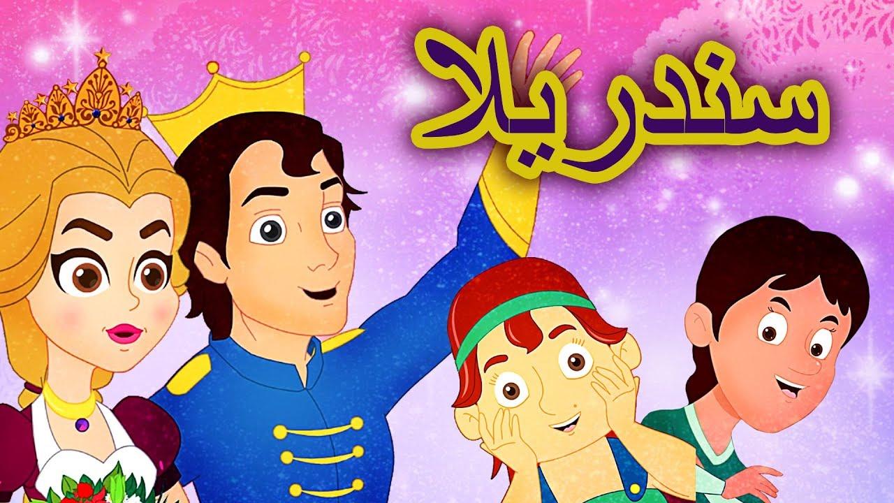 سندريلا قصص اطفال كرتون اطفال قصص العربيه قصص اطفال قبل