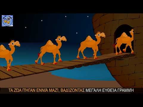 Τα ζώα πήγαν δυο μαζί   The Animals Went In Two by Two in Greek   Paidika Tragoudia Greek