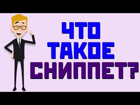 Что значит сниппет? Как сделать правильный сниппет. Что писать в описании видео на Ютубе.
