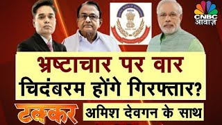 Congressके भ्रष्टाचार पर सबसे बड़ा प्रहार,Chidambaram होंगे गिरफ्तार? | Takkar | Amish Devgan