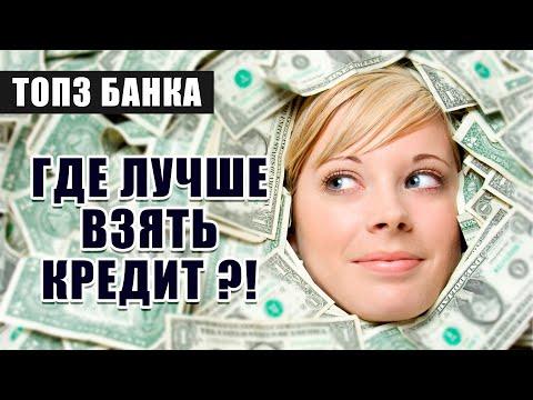 Где лучше взять кредит наличными | ТОП-3 Банков