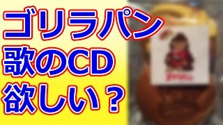 ど根性ガエルの新井浩文が歌う「ゴリラパンの歌」がCD化され100枚プレゼ...