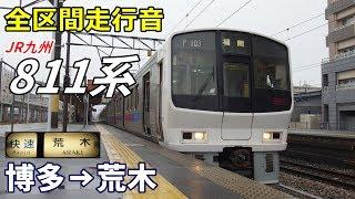 【全区間走行音】JR九州811系〈快速〉博多→荒木 (2019.3)