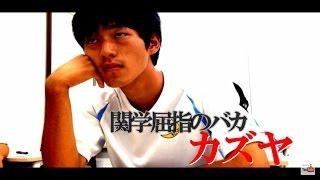 男子高校生が本気でカイジのパロディ映画を作ってみた【人生逆転ゲーム〜カズヤ〜】