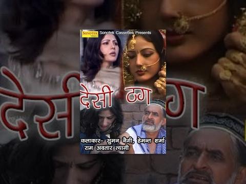 Desi Thag || देसी ठग || Suman Negi | Haryanvi Comedy Movies