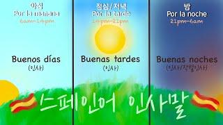 스페인어 인사말, 이것만 알고 가자! ? | 초보들을 …