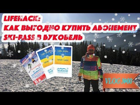 Буковель 2017 - VLOG#00, ЛАЙФХАК - как выгодно купить абонемент(ski-pass) в БУКОВЕЛЬ, МАНЕКЕНЧЕЛЕНДЖ