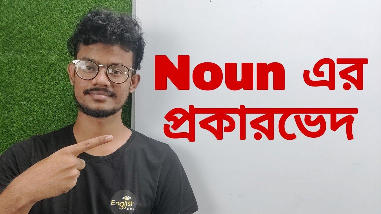 Noun and Kinds of Noun    Noun এর প্রকারভেদ    Proper Noun    Common    Collective    Material Noun