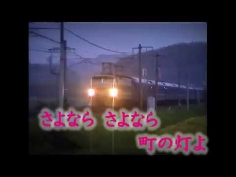 夜汽車で帰ろう  神戸一郎
