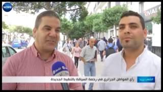 رأي المواطن الجزائري في رخصة السياقة بالتنقيط الجديد