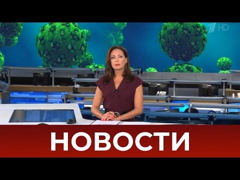 Выпуск новостей в 09:00 от 18.09.2020