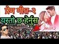 प्रेम गीत २ नहेर्नेले यो भिडियो हेर्नुहोला New Nepali Movie Prem Geet 2 Pradip Khadka Tattato Khabar