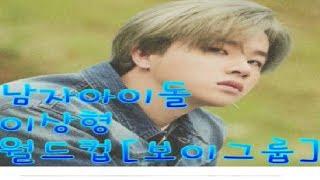 남자아이돌 이상형 월드컵 -[보이그룹]-Idol Ideal type World Cup boy