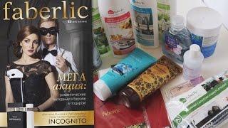Заказ Faberlic #5(Ринопластика БЕСПЛАТНО! http://omorfia.ru/users/83618?U83618 1) Гель для душа для лица, тела и волос серии CELSIUS® Арт. 0525 2) Зубн..., 2015-03-20T09:30:46.000Z)