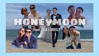 [국내 신혼여행 브이로그] 한국의 스위스 강원도 신혼여…