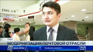 Южнокорейские технологии помогут оперативно доставлять почту казахстанцам