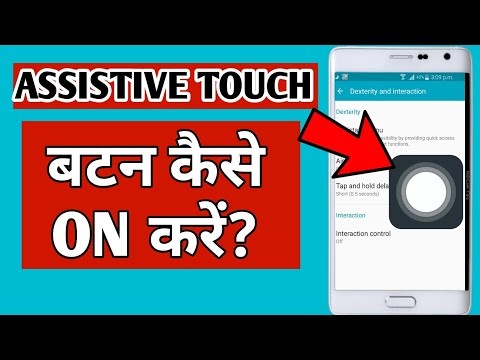Assistive Touch For Android | Assistive Touch Hindi  ?