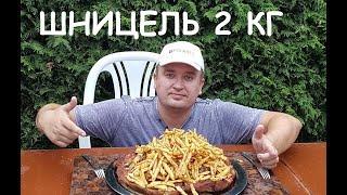ШНИЦЕЛЬ ПОЛ МЕТРА 2 КГ И КАРТОХА ФРИ